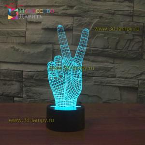 3D Лампа - Рука два пальца